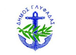 Αποτέλεσμα εικόνας για Δήμος Γλυφάδας