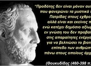 Thoukudidhs_si