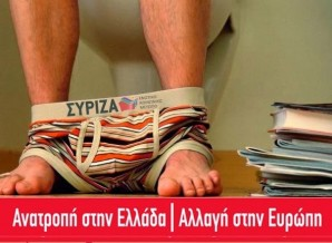 syriza banner ΣΥΡΙΖΑ