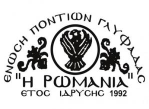 en.pontion-iromania-298x218