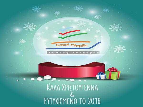 Dynati Glyfada Christmas 2015
