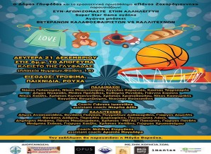 agonas_basket