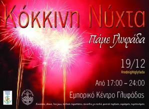 kokkini_nixta a
