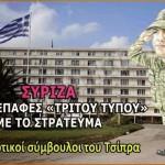 TsiprasParousiastePentagwnoStamped_lektika_sl_261114-620x370