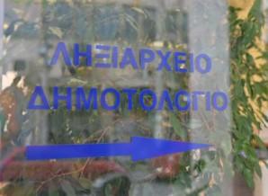 dimotologio_lixiarxeio_aftodioikisi-696x464