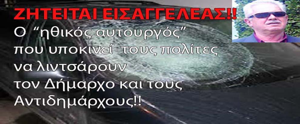 Ο ΜΠΑΧΑΛΑΚΗΣ ΤΗΣ ΓΛΥΦΑΔΑΣ!! ΖΗΤΕΙΤΑΙ ΕΠΕΙΓΟΝΤΩΣ ΕΙΣΑΓΓΕΛΕΑΣ!!
