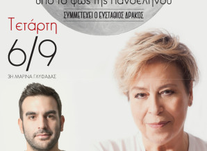 Γαλάνη-αφίσα
