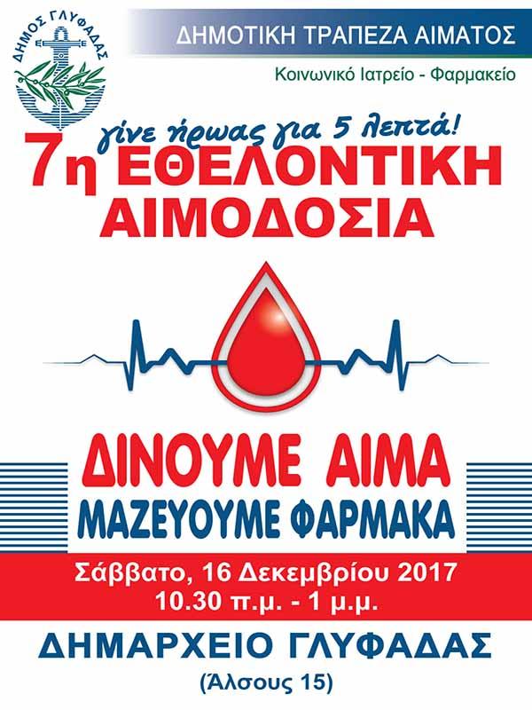 Afisa_Aimodosias_2017