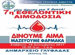 Afisa_Aimodosias_201777777777