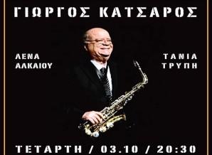 Afisa_Katsaros