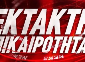 ektakti-epikairotita-708_8
