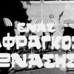 ΓΛΥΦΑΔΑ ΕΧΕΙΣ ΤΑΛΕΝΤΑ - ΜΕΤΑ ΜΠΑΡΜΠΑ ΕΠΟΧΗ... «ΚΟΥΡΝΑΖΟΣ» ΤΗΝ ΕΙΔΕ ΓΙΑ ΔΗΜΑΡΧΟΣ ΣΤΗΝ ΓΛΥΦΑΔΑ!!