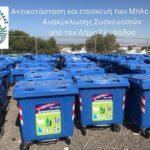 Αντικατάσταση και επισκευή των Μπλε κάδων Ανακύκλωσης Συσκευασιών από τον Δήμο Γλυφάδας