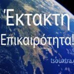 Στα 77 τα κρούσματα σήμερα στην Ελλάδα – Δύο νέοι θάνατοι