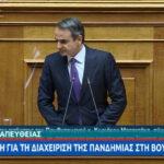 Μητσοτάκης: «Μένει στα 300 ευρώ το πρόστιμο για μια εβδομάδα»
