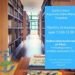 Δηλώστε συμμετοχή στη Σχολή Γονέων του Δήμου Γλυφάδας