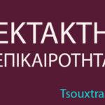 Επίθεση με βιτριόλι στη Μονή Πετράκη: 7 Μητροπολίτες στο νοσοκομείο