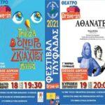 Δυο υπέροχες θεατρικές παραστάσεις σήμερα και αύριο