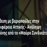 Επίθεση με βαριοπούλες και μπογιές στην Περιφέρεια Αττικής – Ανάληψη της ευθύνης από το Μαύρο Συνδικάτο